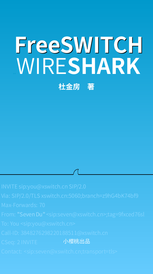 FreeSWITCH Wireshark