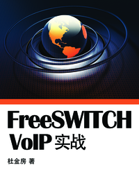 FreeSWITCH:VoIP实战